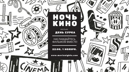 Movie night event Title – шаблон для дизайна