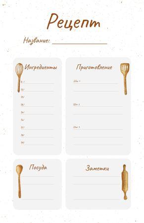 Illustration of Kitchen Tools Recipe Card – шаблон для дизайна
