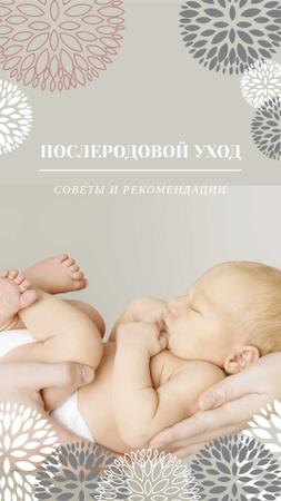 Parents with newborn child Instagram Story – шаблон для дизайна