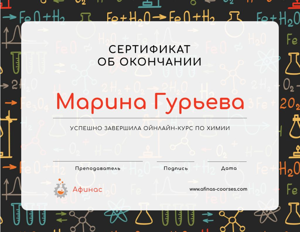 Chemistry Classes Completion confirmation with science icons Certificate – шаблон для дизайна