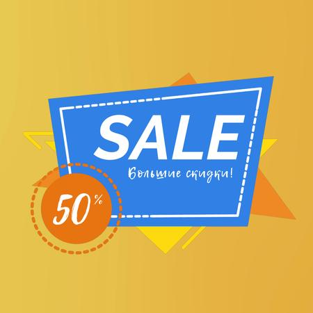 Sale Announcement in Simple Geometric Frame Animated Post – шаблон для дизайна