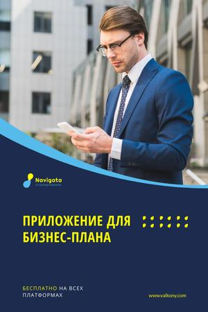 Business Planning App Ad Man with Smartphone Pinterest – шаблон для дизайна