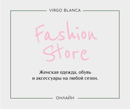 Fashion Store Online App Facebook – шаблон для дизайна