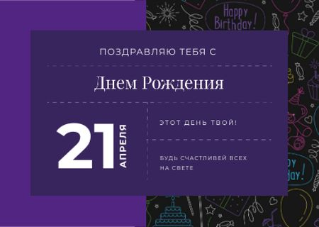 Birthday Party celebration Announcement Card – шаблон для дизайна