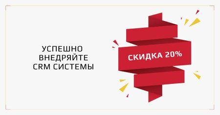 CRM Systems Discount Offer Facebook AD – шаблон для дизайна