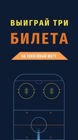 Hockey Match Tickets Offer Instagram Story – шаблон для дизайна