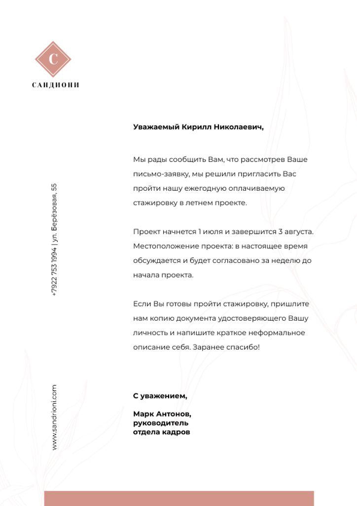Business Company Internship official response Letterhead – шаблон для дизайна