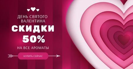 Valentine's Day Heart in Pink Facebook AD – шаблон для дизайна
