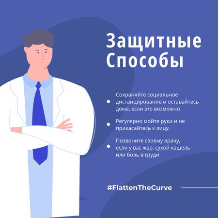 Modèle de visuel #FlattenTheCurve Doctoral Protective Measures reccomendations - Instagram