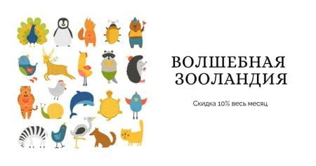 Zoo Tickets Discount Offer with Animals icons Facebook AD – шаблон для дизайна
