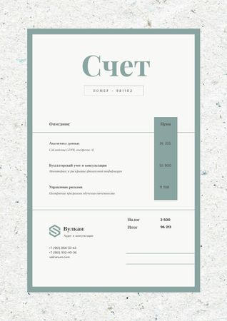 Audit Company Services in Texture Frame Invoice – шаблон для дизайна