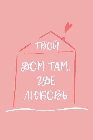 Home Inspirational Quote Tumblr – шаблон для дизайна