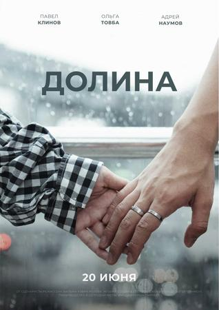 New romantic movie Announcement with Couple holding Hands Poster – шаблон для дизайна