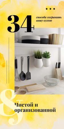 Kitchen utensils on shelves Graphic – шаблон для дизайна