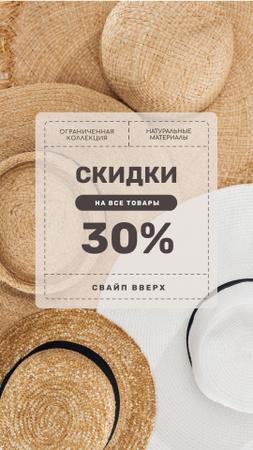 Accessories Store Sale Summer Straw Hats Instagram Story – шаблон для дизайна