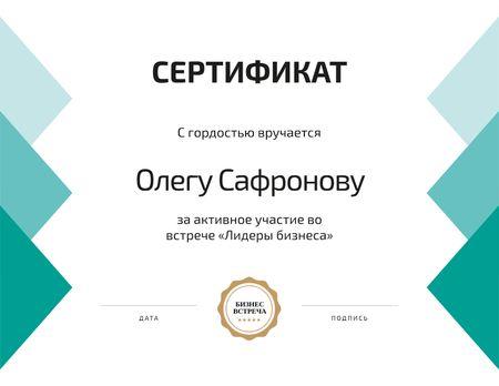 Business Meetup Attendance confirmation in blue Certificate – шаблон для дизайна