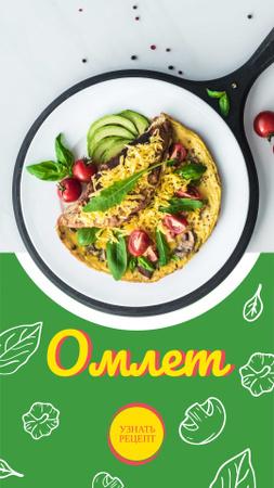 Omelet dish with Vegetables Instagram Story – шаблон для дизайна