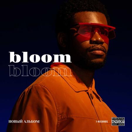 Man wearing Orange outfit and Sunglasses Album Cover – шаблон для дизайна