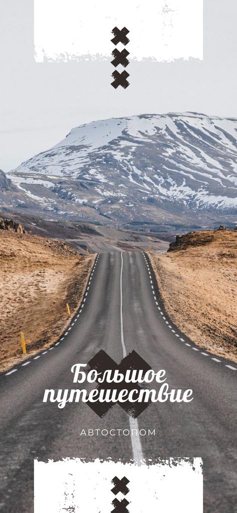 Empty road in nature landscape Snapchat Geofilter – шаблон для дизайна