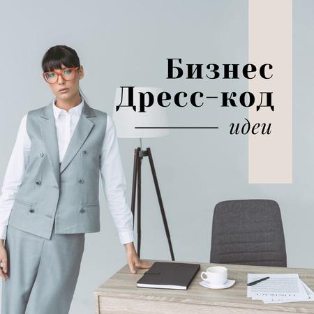 Business dresscode ideas Instagram – шаблон для дизайна