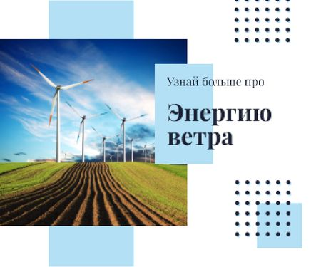 Renewable Energy Wind Turbines Farm Large Rectangle – шаблон для дизайна