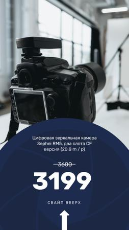 Photography equipment in studio Instagram Story – шаблон для дизайна