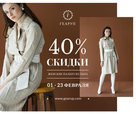 Fashion Sale Stylish Woman in Trench Coat Facebook – шаблон для дизайна