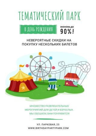 Birthday party in Theme park Poster – шаблон для дизайна