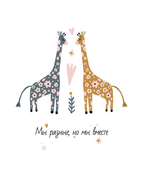 Сute Giraffes in Love T-Shirt – шаблон для дизайна