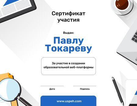 Online Learning Platform Participation gratitude Certificate – шаблон для дизайна
