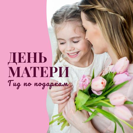Happy mother with her daughter on Mother's Day Instagram – шаблон для дизайна
