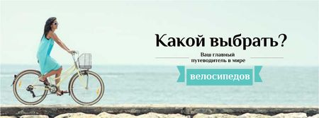 Guide in the world of bicycles Facebook cover – шаблон для дизайна