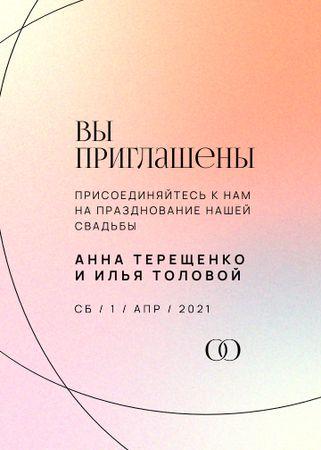 Design template by Crello Invitation – шаблон для дизайна