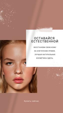 Cosmetics Offer with Girl without makeup Instagram Story – шаблон для дизайна