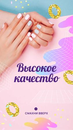 Hands with Pastel Nails in Manicure Salon Instagram Story – шаблон для дизайна
