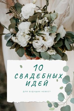 Wedding Day ideas for Agency ad Pinterest – шаблон для дизайна