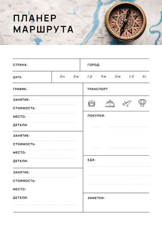 Daily Itinerary with Compass Schedule Planner – шаблон для дизайна