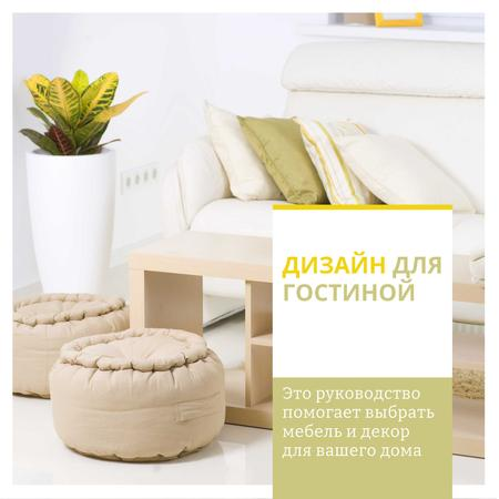 Home Decor Tips with Cozy Interior in Light Colors Instagram – шаблон для дизайна