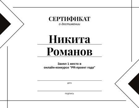 PR contest Achievement recognition Certificate – шаблон для дизайна