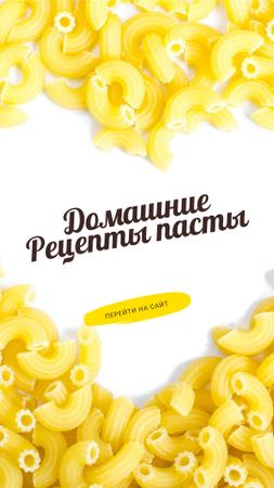 Italian Pasta Heart frame Instagram Story – шаблон для дизайна