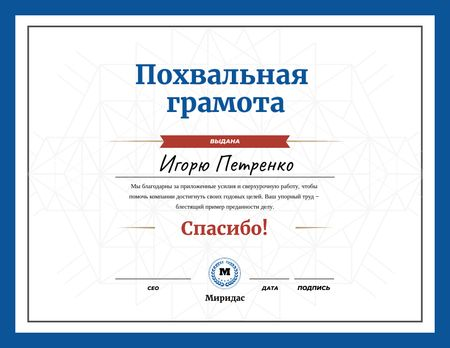 Company Employee Recognition in blue Certificate – шаблон для дизайна