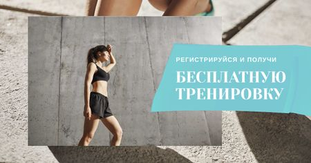 Fitness session offer with Woman at Workout Facebook AD – шаблон для дизайна