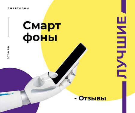 Robot hand holding smartphone Facebook – шаблон для дизайна