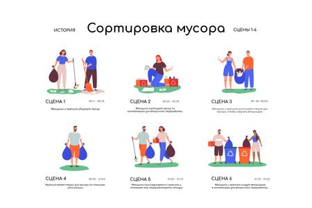 People sorting Garbage Storyboard – шаблон для дизайна