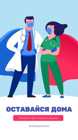 #StayHomeForUs Doctors in Superhero costumes Instagram Story – шаблон для дизайна