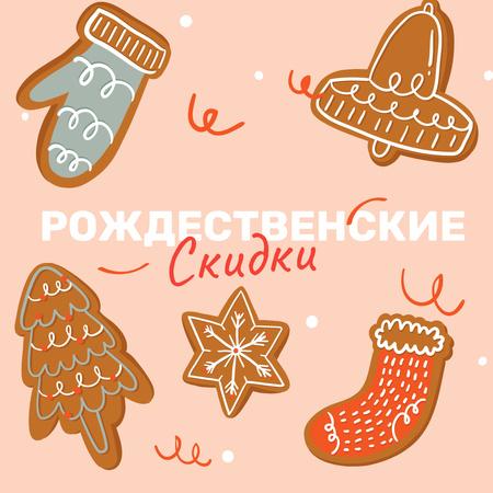 Gingerbread Cookies for Christmas sale Instagram AD – шаблон для дизайна
