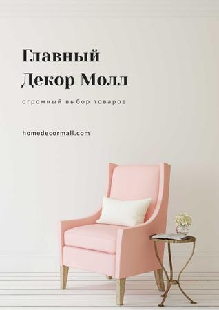 Cozy Pink Chair in white room Poster – шаблон для дизайна