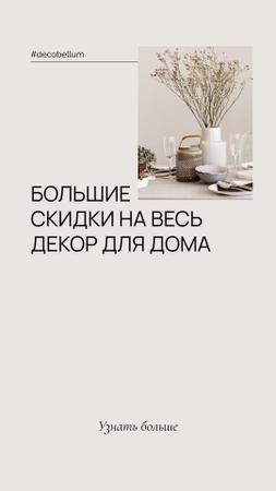 Decorative accessories Offer with vintage tableware on table Instagram Story – шаблон для дизайна