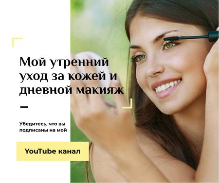 Beauty Blog Ad Woman applying Mascara Facebook – шаблон для дизайна