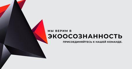 Eco-friendship concept Facebook AD – шаблон для дизайна